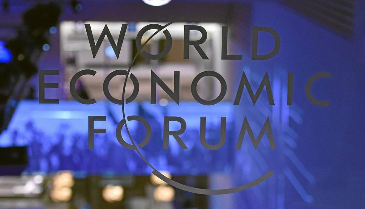 بالتفاصيل... المنتدى الاقتصادي العالمي في دافوس السويسرية