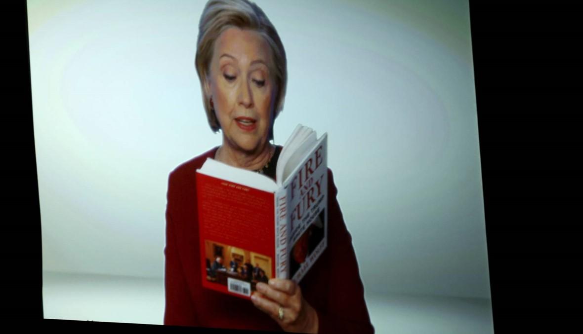 """هيلاري كلينتون تقرأ من كتاب """"النار والغضب"""" خلال حفل جوائز غرامي"""