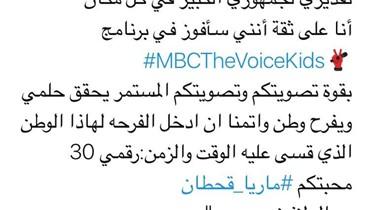 """ماريا قحطان """"فرحة اليمن"""" ولجي المسرحي """"فنان العرب الصغير""""، هل يتنافسان على نهائي """"ذا فويس كيدز""""؟"""