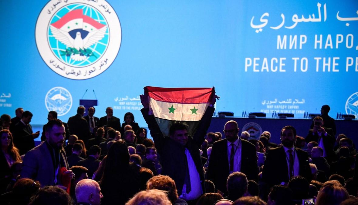 """المعارضة السوريّة تعلن مقاطعة مؤتمر سوتشي... موسكو """"لم تحقّق وعودها"""""""