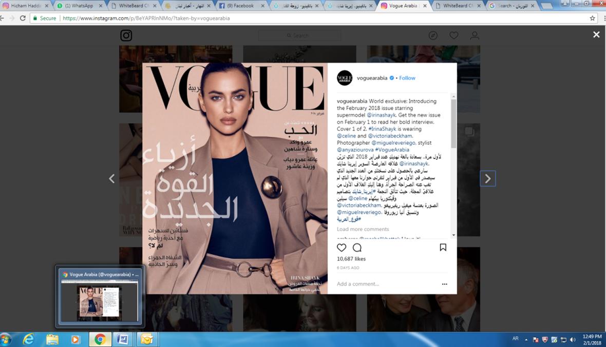 """إيرينا شايك تتحدث اللغة العربية... """"إلى حدّ ما"""" (فيديو)"""