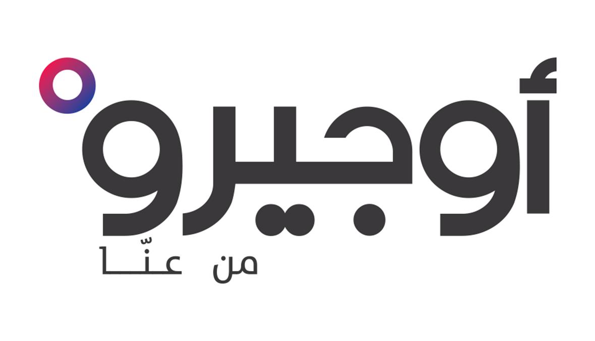 """""""أوجیرو"""" تطلق شعارها الجديد وتعلن عن خطة عملها للعام  2018"""
