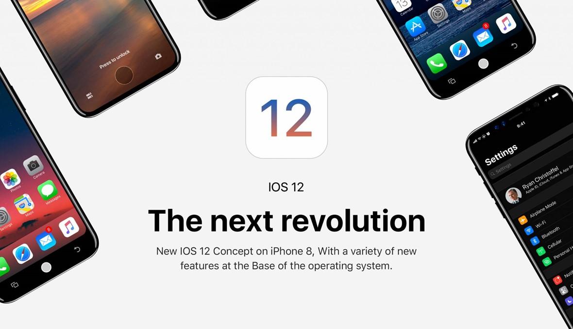 إليكم المزايا المنتظرة من تحديث IOS 12 القادم لهواتف آيفون