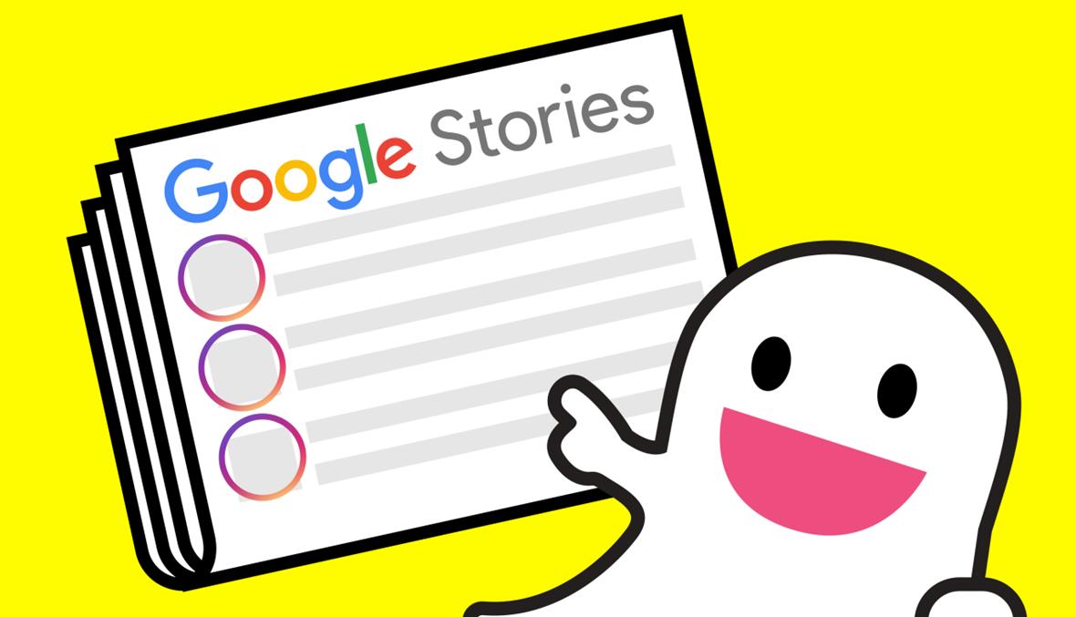 هل ستشكل قصص غوغل الجديدة تهديداً لسناب شات أم ستنقذه!