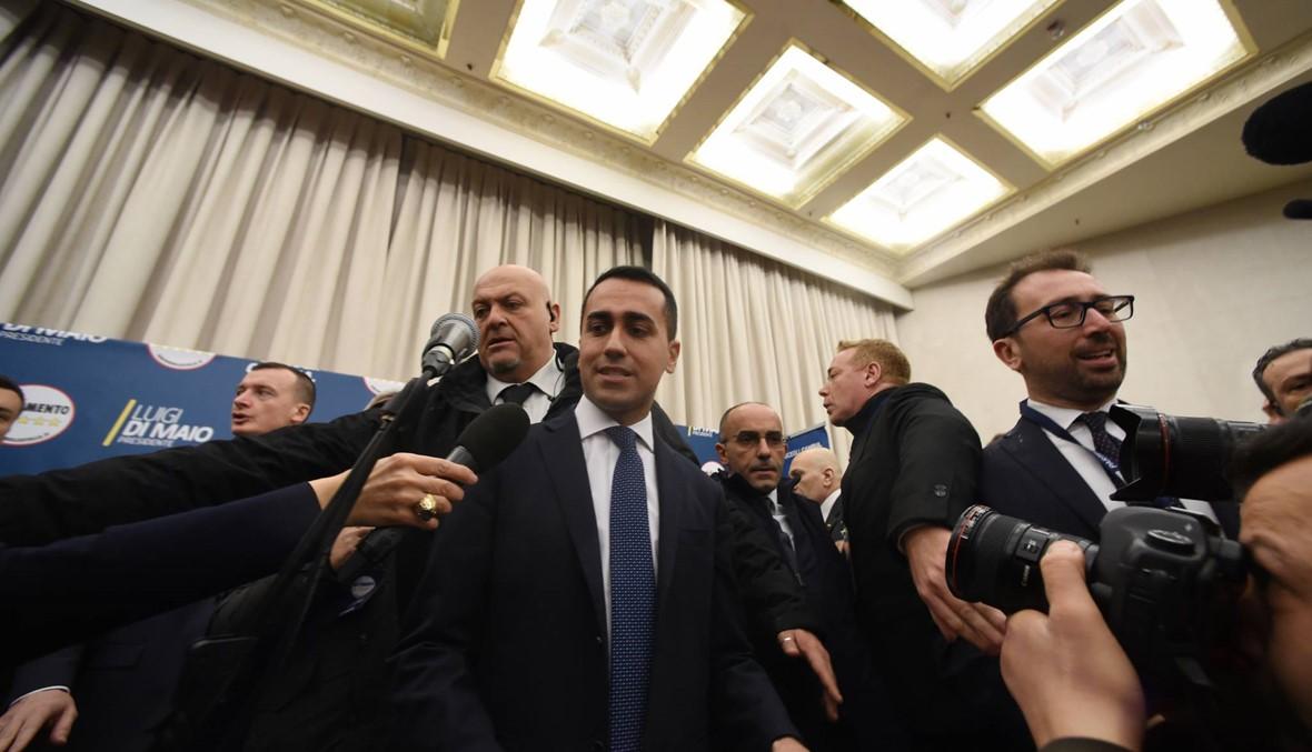 """""""النجوم الخمس"""" أصبحت الحزب الأوّل في إيطاليا... دي مايو يؤكّد حقّها في تشكيل الحكومة"""