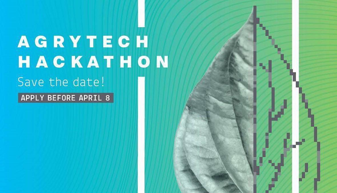 مسابقة Agrytech: حلول الشباب للمشاكل الزراعية وتمكينهم في إدارة الأعمال