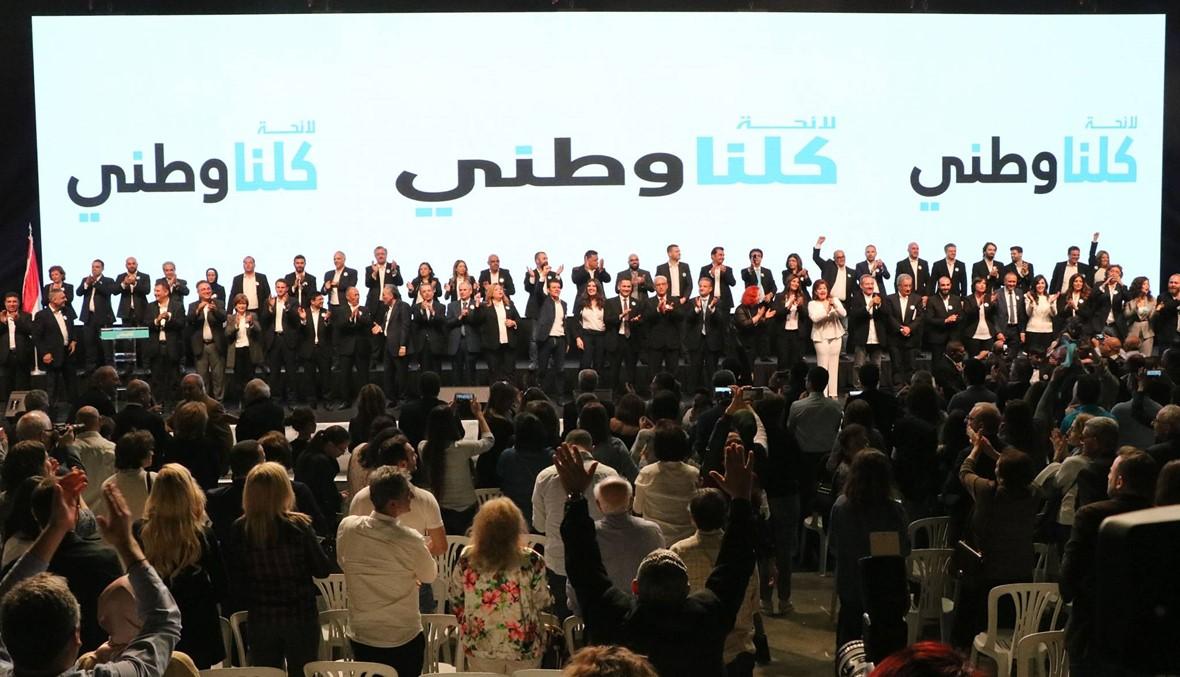 """""""كلنا وطني"""": 66 مرشحا في 9 لوائح لبناء دولة المواطنة بدل المحسوبيات"""