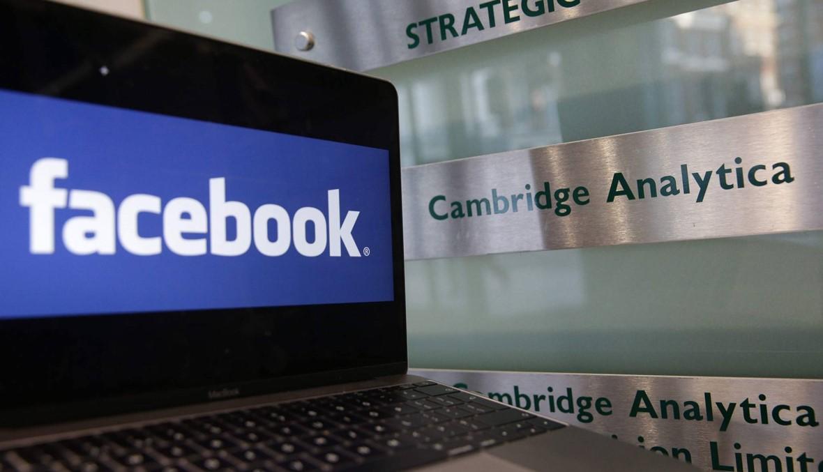 """كيف تتحقق ما إذا شارك """"فايسبوك"""" معلوماتك مع Cambridge Analytica؟"""