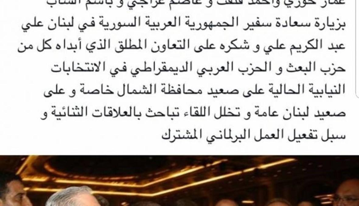 """ما حقيقة لقاء نواب من """"المستقبل"""" بالسفير السوري؟"""