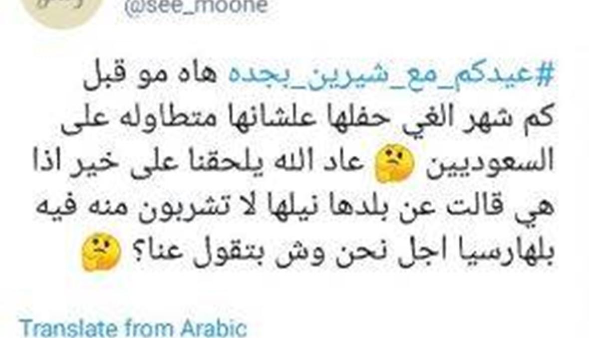 بعد الإعلان عن حفلها... شيرين متّهمة بالإساءة للسعودية