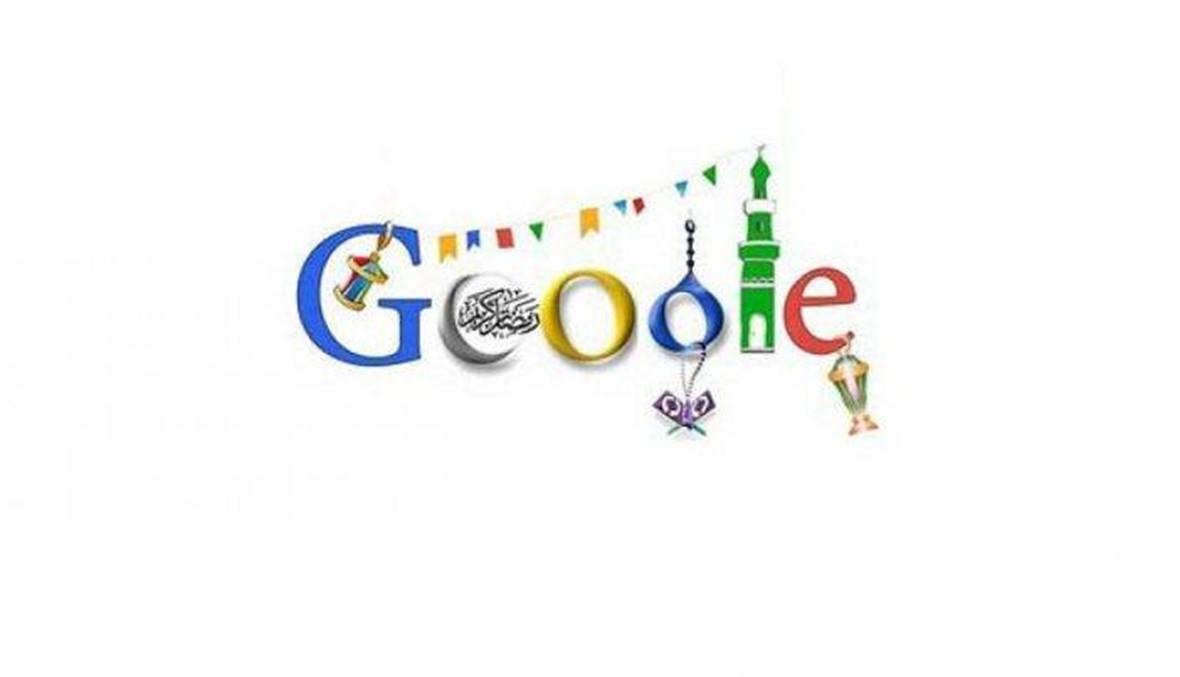 غوغل يعايد المسلمين بثلاثة تطبيقات جديدة