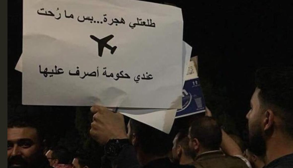 أطرف اللافتات من تظاهرات الأردن وأقواها