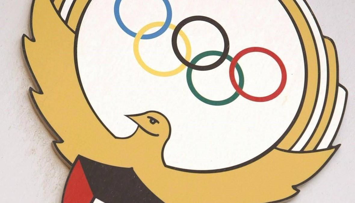 الأولمبية الدولية ترفع الإيقاف عن الكويت موقتاً