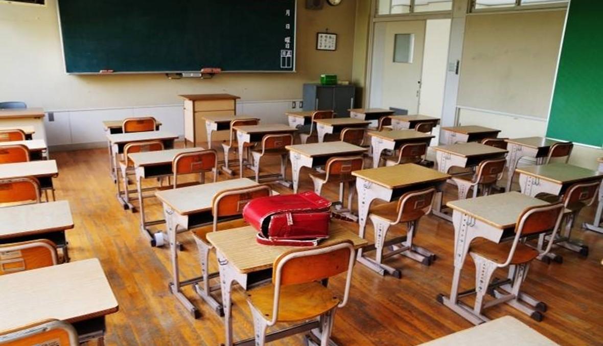 """إنطلاقة المدارس الخاصة... عام """"التحضيرات النوعيّة"""" وسط أزمة ضبابية"""
