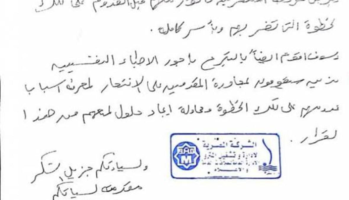 """سما المصري تتبرع بأكشاك """"الحياة حلوة""""... منعاً للانتحار"""