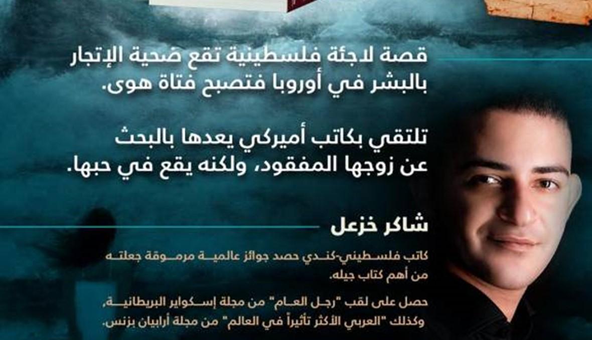 """شاكر خزعل يواجه إسرائيل بـ""""حكاية تالا"""" بالعربية... فلسطينية تحوّلت """"فتاة هوى"""""""