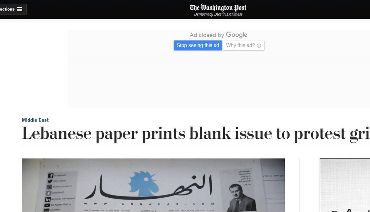 """""""النهار"""" حديث الصحافة العالمية... """"الواشنطن بوست""""، """"النيويورك تايمس"""" وسواهما تنقلان الحدث (صور)"""