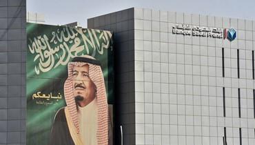 المؤتمر الإقتصادي في الرياض: وزراء ورجال أعمال من دول عدة يلغون مشاركتهم فيه