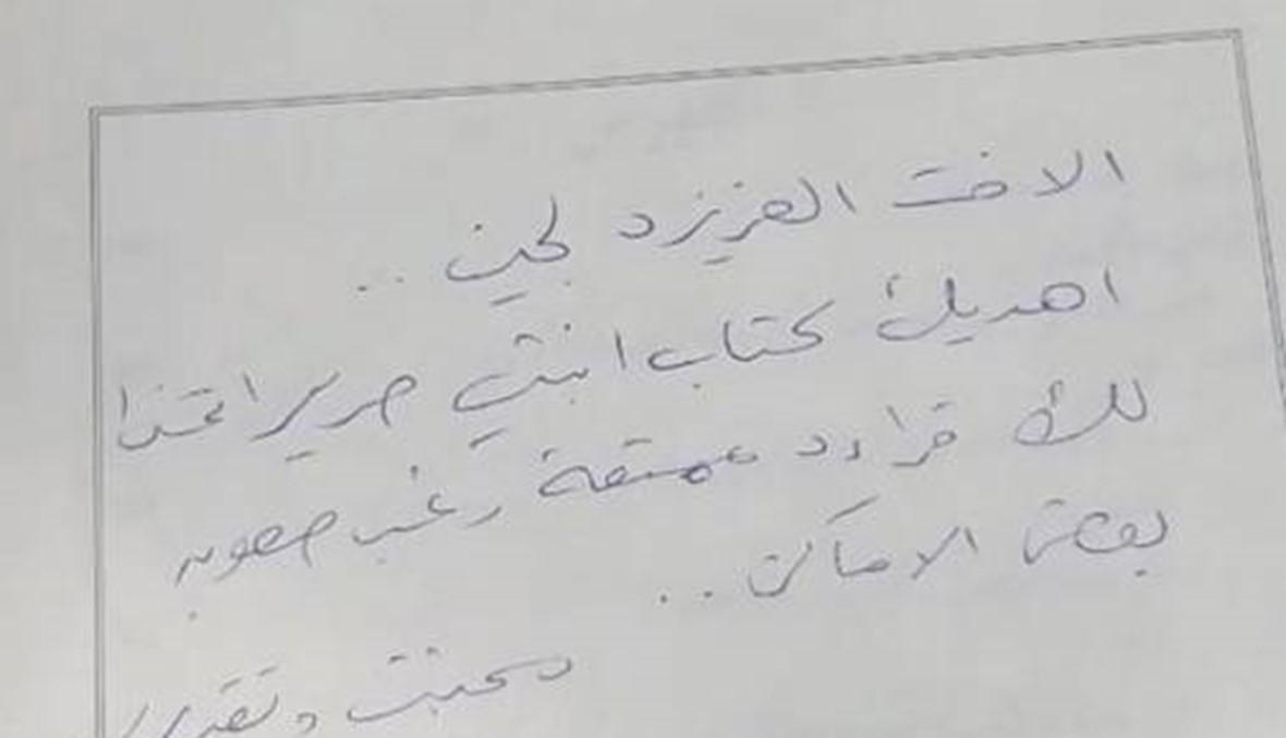 حفيدة صدام حسين تتسبّب بغضب كويتي على لجين عمران