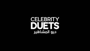 السيرة الذاتية لمشاهير Celebrity Duets... العد العكسي بدأ
