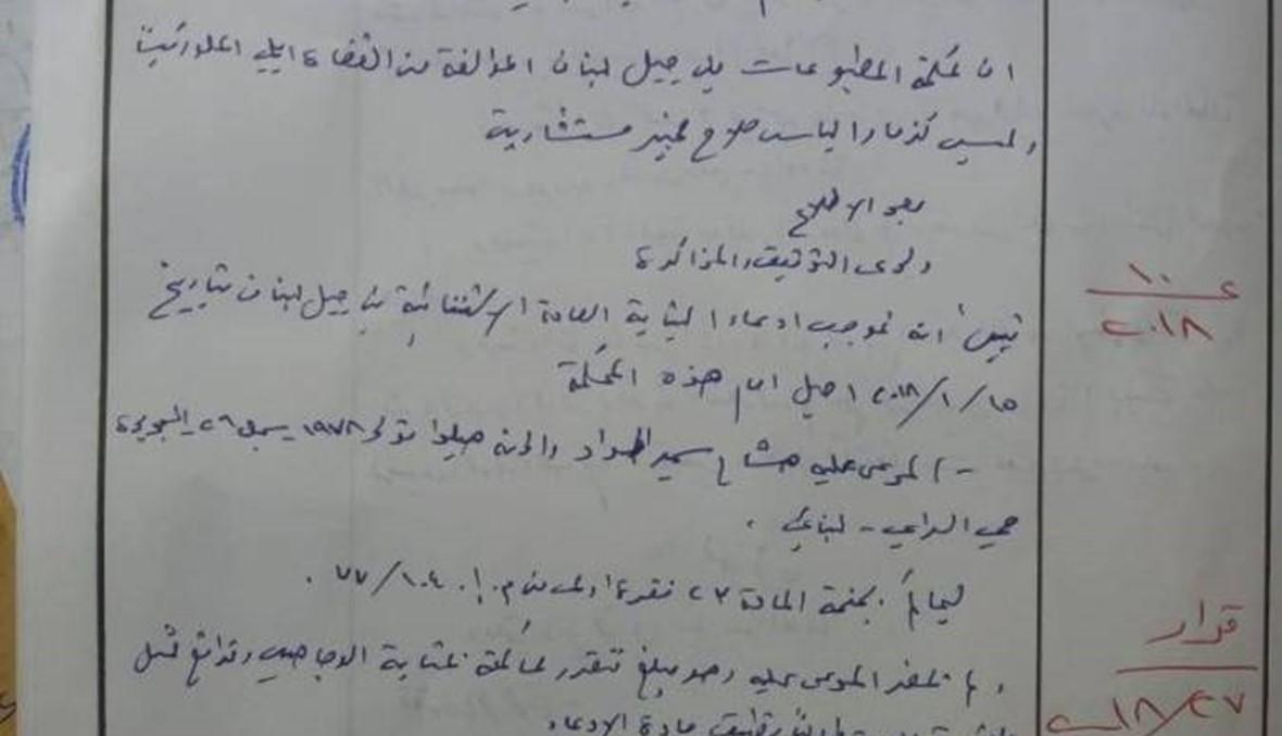 إبطال دعوى الحقّ العام عن هشام حداد... وهذا نص قرار محكمة المطبوعات