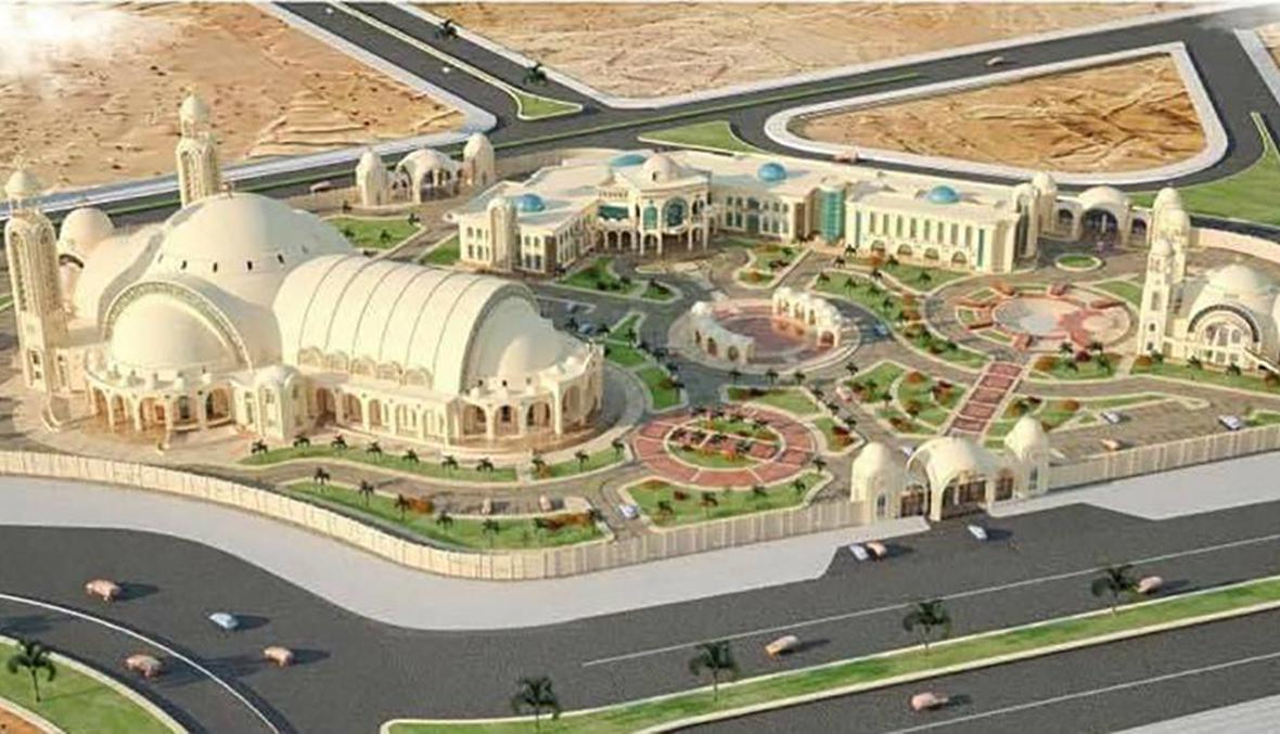 مصر تفتتح أكبر كاتدرائية في المنطقة...اجراءات استثنائية لتصحيح الملف القبطي