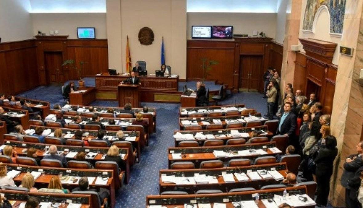 برلمان مقدونيا يوافق على تغيير اسمها