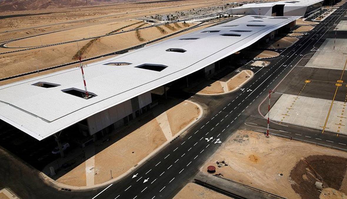 كلفته نحو 455 مليون دولار... إسرائيل تفتتح مطاراً دولياً جديداً قرب البحر الأحمر