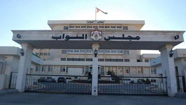مجلس النواب الاردني يقر قانون العفو العام