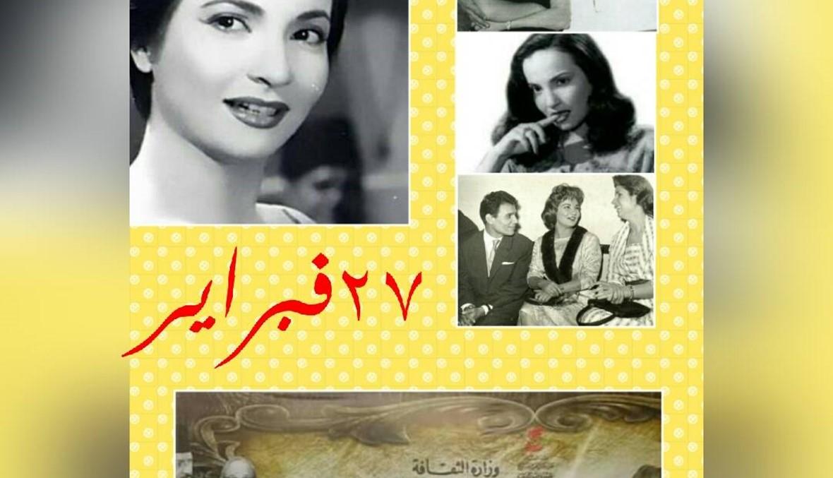 مصر تحيي ذكرى ميلاد شادية بحفل فني