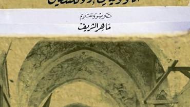 """مئة عام على تصريح بلفور كتاباً عن """"مؤسسة الدراسات الفلسطينية"""""""