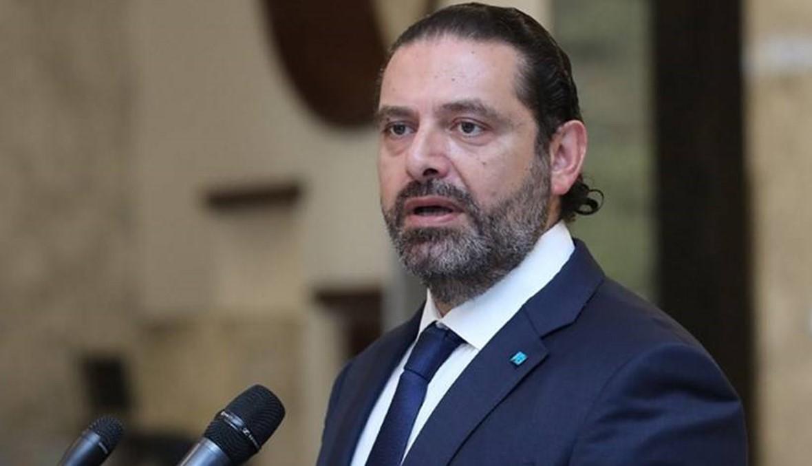 الحريري وصل الى بروكسيل للمشاركة في أعمال مؤتمر دعم مستقبل سوريا والمنطقة غداً