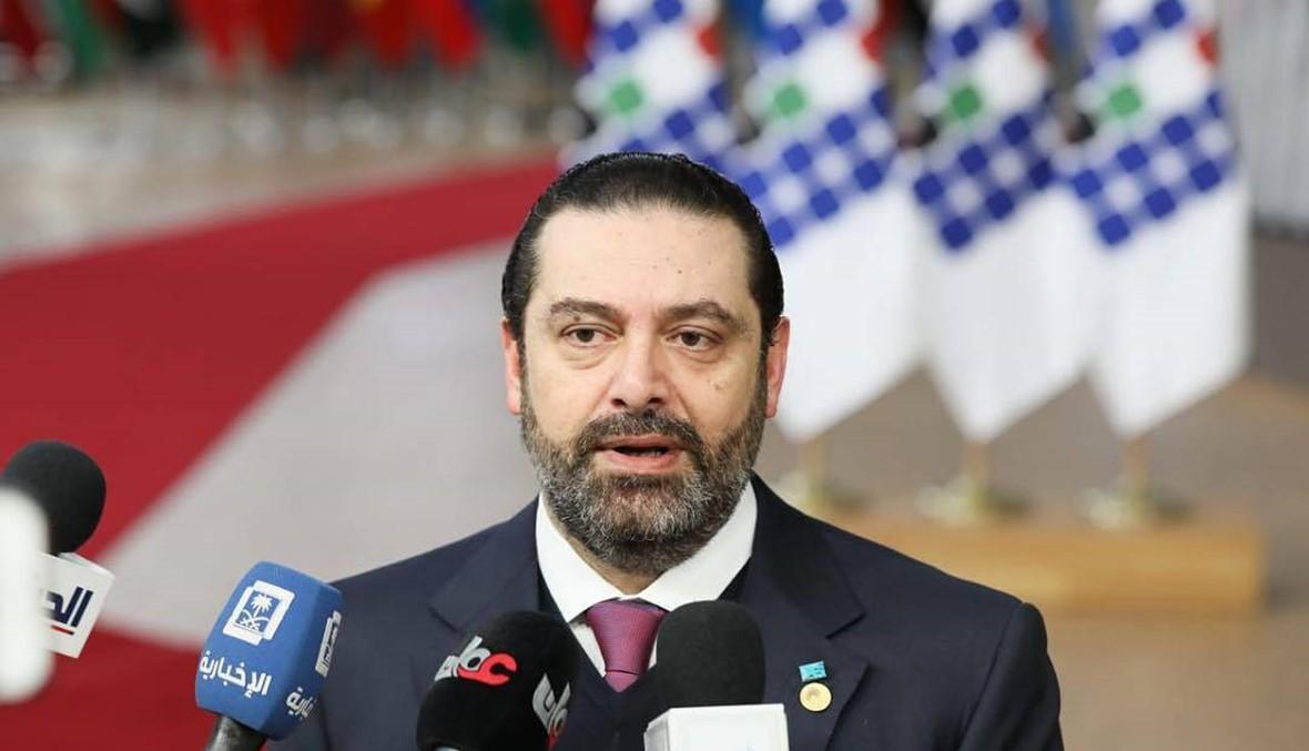 الحريري: يجب الضغط على النظام السوري من قبل الحلفاء لكي يعود النازحين إلى بلادهم