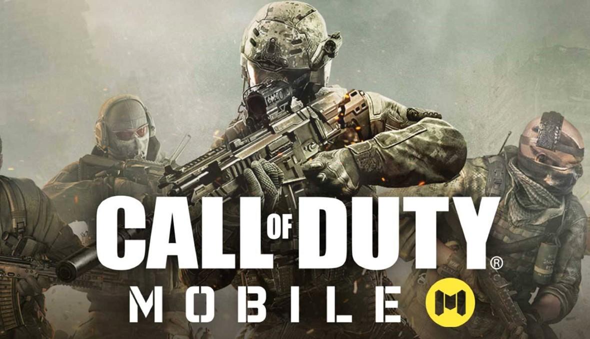 إلى محبي Call of Duty: اللعبة قادمة إلى هواتفكم أيضاً