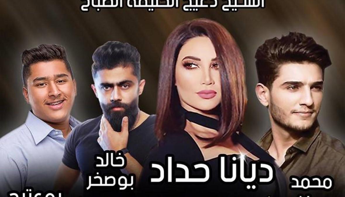 مسابقة لجمهورها وهدية على المسرح... ديانا حدّاد في الكويت