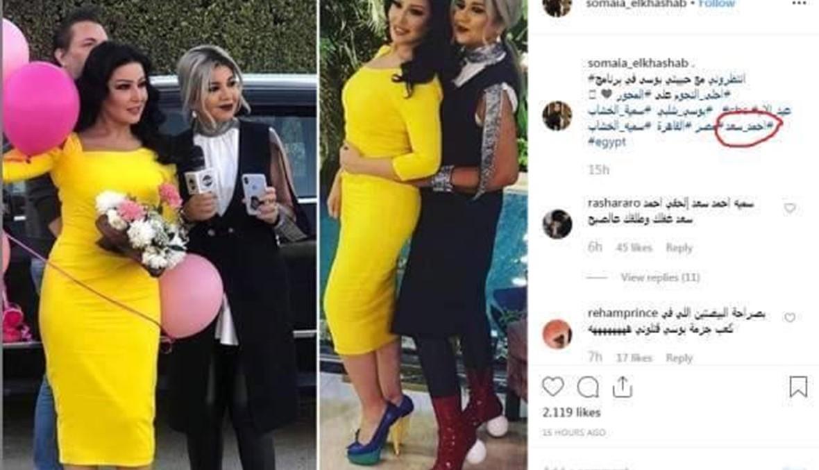 """سميّة الخشاب تعلن عن حلقتها مع بوسي شلبي بـ""""هاشتاغ"""" أحمد سعد"""