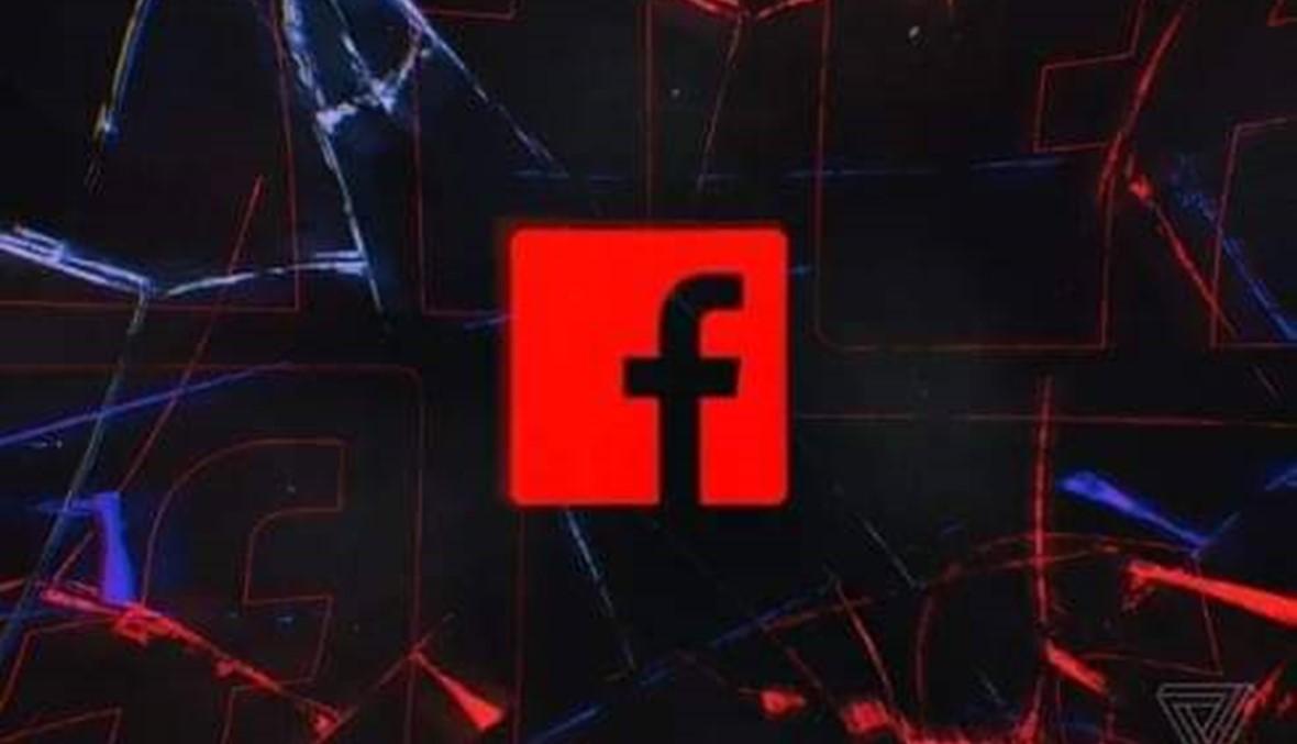 """بسبب مجزرة نيوزيلندا... """"فايسبوك"""" يضع ضوابط جديدة على خاصية البث المباشر"""
