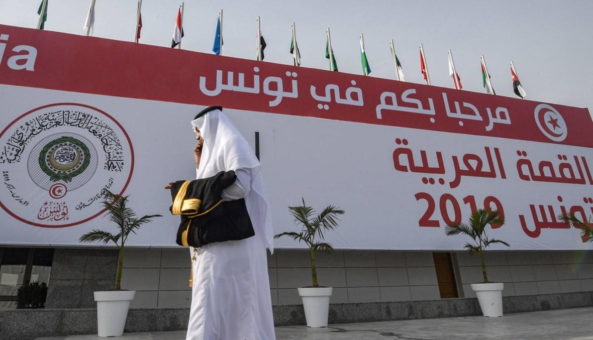 القمة العربية في تونس... الجولان على الطاولة وحضور قطري سعودي بعد انقطاع