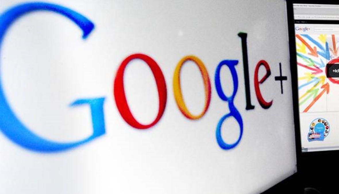 غوغل تغلق موقع Google + بشكل رسمي!