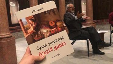 """شربل داغر يوقّع """"الفن العربي الحديث - ظهور اللوحة"""": العرب يبحثون عن بناء المعنى"""