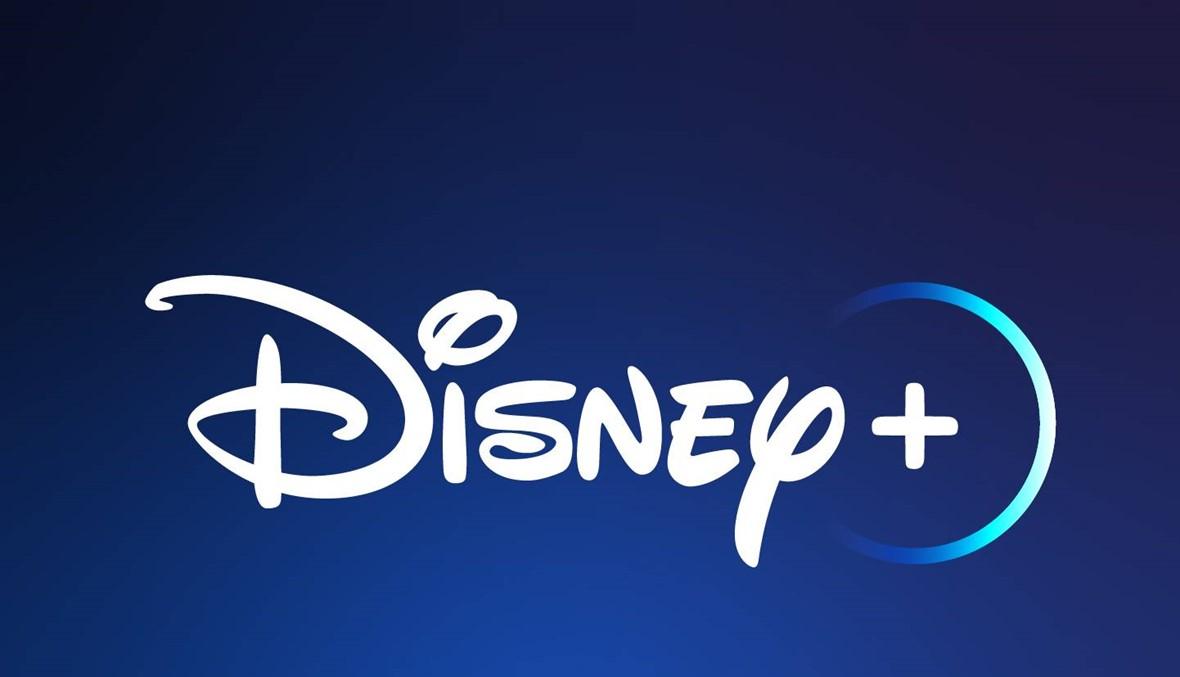"""""""ديزني"""" تنافس """"نتفليكس"""": خدمة """"Disney +"""" لبث المحتوى في هذا الموعد وبأسعار اشتراك رخيصة"""