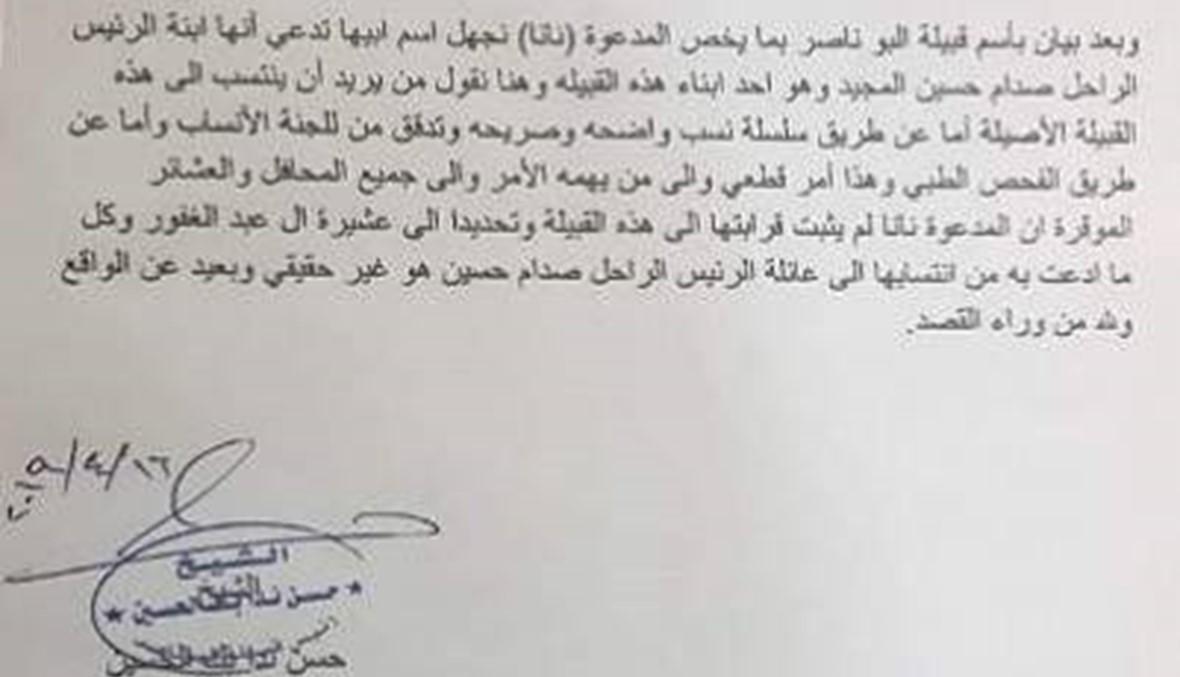 ما حقيقة وجود ابنة غير شرعية لصدام حسين؟