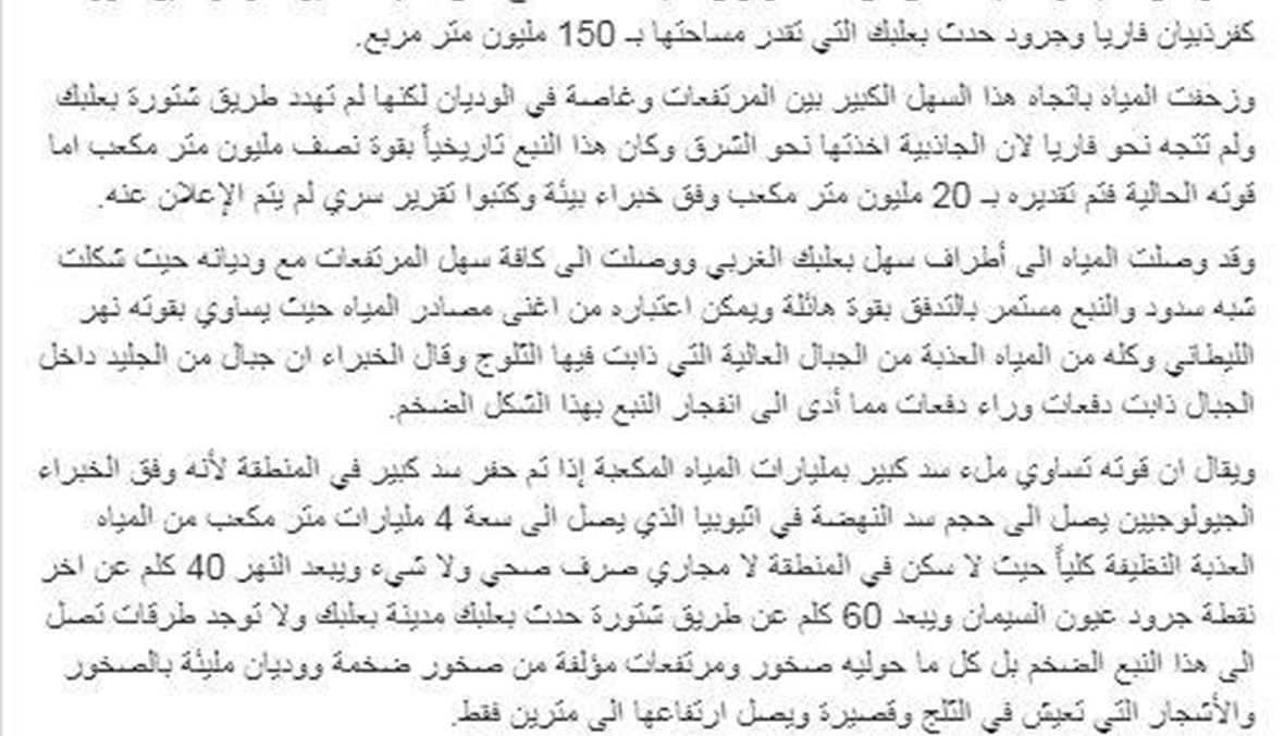 """""""انفجار أكبر نبع في تاريخ لبنان""""؟ طوّافات توجّهت إلى المنطقة، وإليكم الحقيقة"""