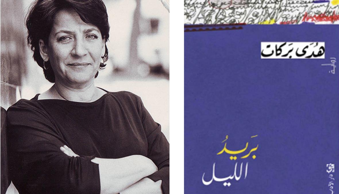 """""""البوكر 2019"""" للبنانية هدى بركات عن """"بريد الليل""""... انتصار مصادفات القدر"""