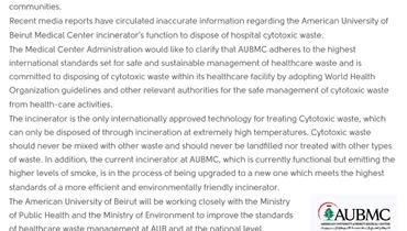 """هذا ما قالته الجامعة الأميركية حول """"محرقة"""" النفايات الموجودة في مركزها الطبي"""