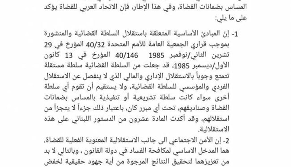 الاتّحاد العربي للقضاة: ندعم كاملاً الاعتكاف التحذيري لقضاة لبنان
