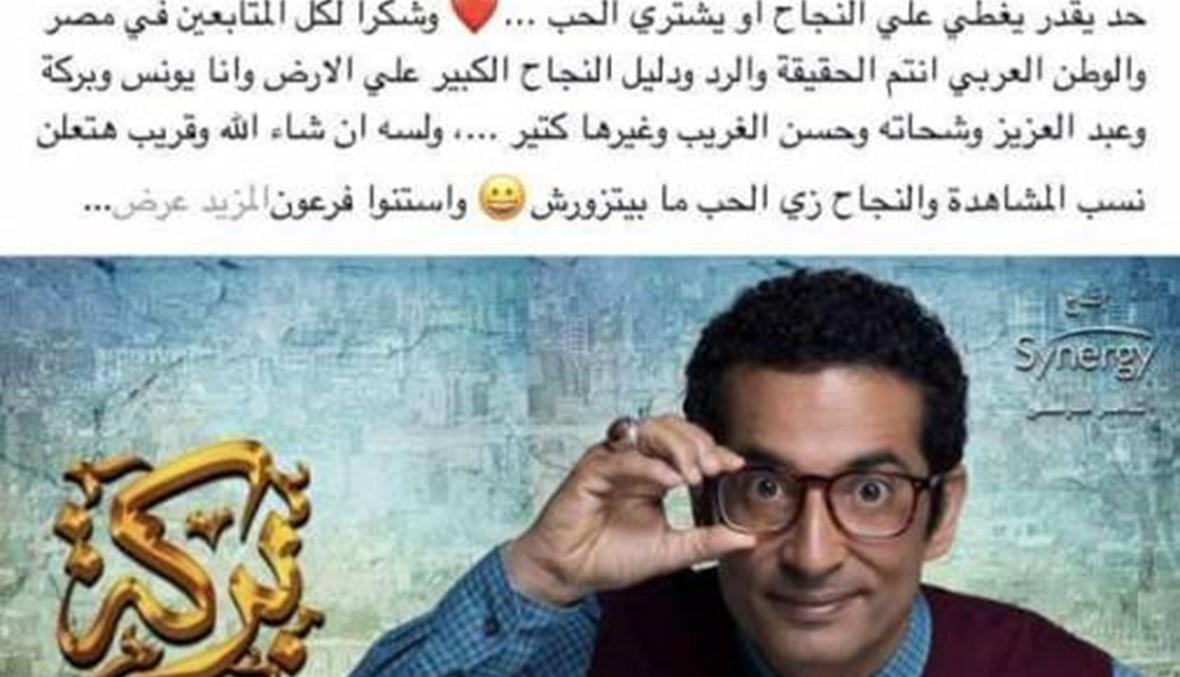 """اعتبروا مسلسله """"فاشلاً""""... عمرو سعد في أعنف هجوم على منتقديه"""