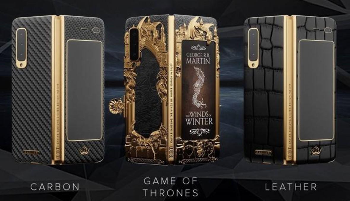 سعر نسخة Game of Thrones الذهبية من هاتف سامسونغ القابل للطي