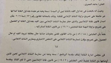 """المصائب لا تأتي فرادى... خالد يوسف يقاضي بسمة وهبة ووقف """"شيخ الحارة"""""""