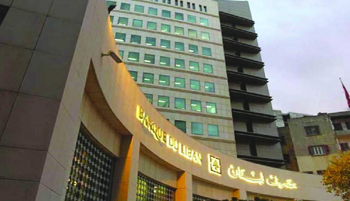 الموجودات الخارجية لمصرف لبنان وصلت إلى 37,32 مليار دولار